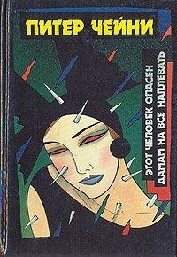 Питер Чейни. Детективные романы. В четырех книгах. Том 1