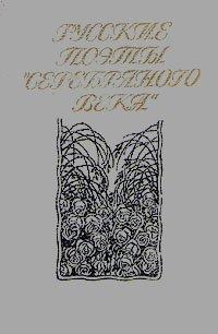 Русские поэты серебрянного века, в 2-х томах