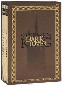 Stephen King: The Dark Tower (комплект из 2 книг)
