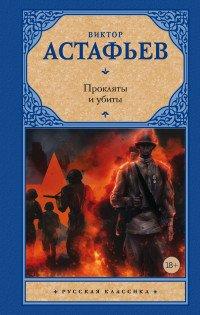 Прокляты и убиты, Виктор Астафьев