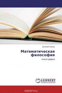 Математическая философия