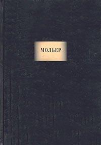 Мольер. Сочинения