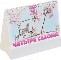 Настольный календарь на 2017 год. Четыре сезона