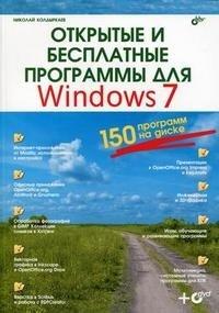 Открытые и бесплатные программы для Windows 7 (+ DVD-ROM)