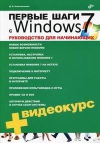 Первые шаги с Windows 7. Руководство для начинающих (+ CD-ROM), Д. Н. Колисниченко