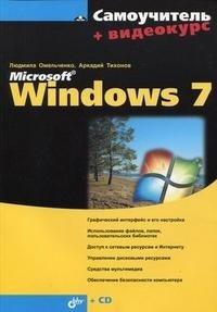 Самоучитель Microsoft Windows 7 (+ CD-ROM)
