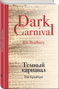 Темный карнавал