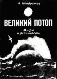 Великий потоп: мифы и реальность