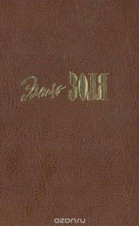 Эмиль Золя. Собрание сочинений в 20 томах. Том 15. Мечта. Человек-зверь