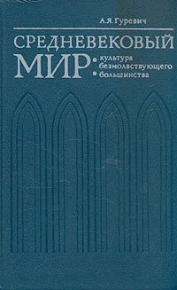 Средневековый мир. Культура безмолствующего большинства