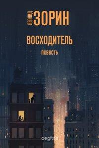 Восходитель, Леонид Зорин