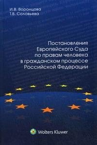 Постановления Европейского Суда по правам человека в гражданском процессе Российской Федерации