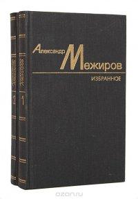 Александр Межиров. Избранные произведения в 2 томах (комплект)