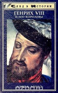Генрих VIII и его королевы