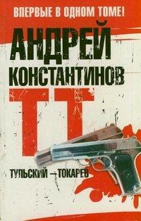 Тульский - Токарев