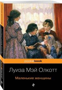 Маленькие женщины рецензия на книгу 93