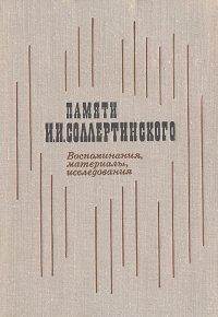 Памяти И. И. Соллертинского. Воспоминания, материалы, исследования