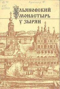 Ульяновский монастырь у зырян. Троицко-Стефановская новообщежительная обитель