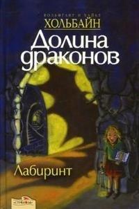 Долина Драконов. Книга 2. Лабиринт, Вольфганг и Хайке Хольбайн