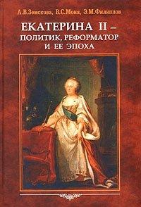 Екатерина II - политик, реформатор и ее эпоха