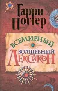 Гарри Поттер. Всемирный волшебный лексикон