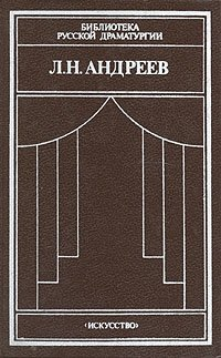Л. Н. Андреев. Драматические произведения в двух томах. Том 2