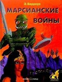 Марсианские войны