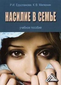 Насилие в семье, Р. И. Ерусланова, К. В. Милюхин