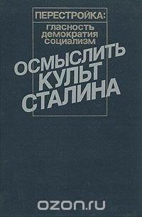 Осмыслить культ Сталина