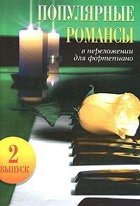 Популярные романсы в переложении для фортепиано. Выпуск 2