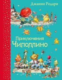 Приключения Чиполлино (ил.В.Челака)