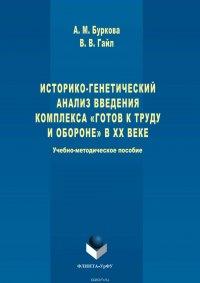 Историко-генетический анализ введения комплекса «Готов к труду и обороне» вХХ веке