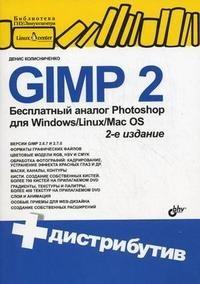 GIMP 2. Бесплатный аналог Photoshop для Windows/Linux/Mac OS (+ DVD-ROM)