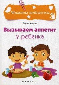 Вызываем аппетит у ребенка, Е. А. Ульева