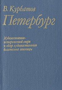 Петербург. Художественно-исторический очерк и обзор художественного богатства столицы