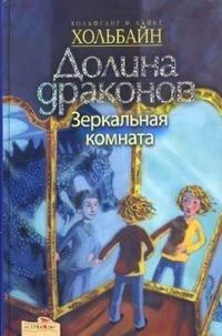 Долина Драконов. Книга 4. Зеркальная комната, Вольфганг и Хайке Хольбайн