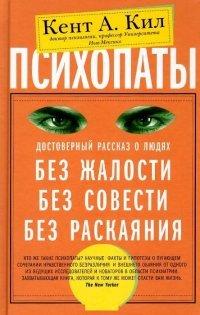 Психопаты. Достоверный рассказ о людях без жалости, без совести, без раскаяния