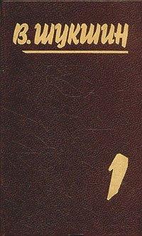 В. Шукшин. Собрание сочинений в пяти томах. Том 1