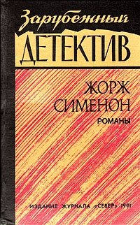 Зарубежный детектив: Жорж Сименон. Романы
