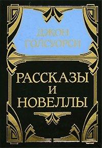 Джон Голсуорси. Собрание сочинений в 5 томах. Том 5. Рассказы и новеллы