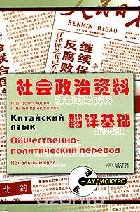 Китайский язык. Общественно-политический перевод. Начальный курс (+ аудиокурс)