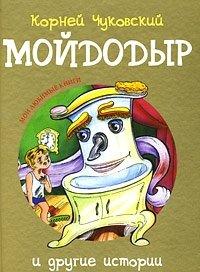 Мойдодыр и другие истории