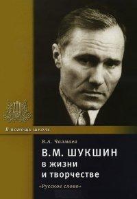 В. М. Шукшин в жизни и творчестве. Учебное пособие