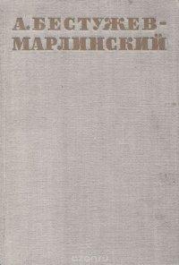 А. А. Бестужев-Марлинский. Собрание стихотворений