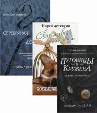 Детективное кружево (комплект из 3-х книг)