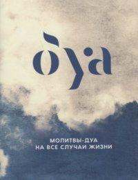 Молитвы - дуа на все случаи жизни, И. Аляутдинов
