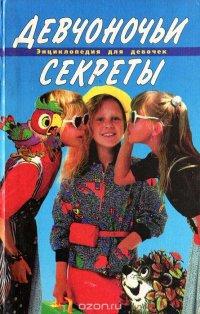 Девчоночьи секреты. Энциклопедия для девочек