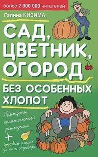 Кизима(тв)Сад,цветник,огород без хлопот, Галина Кизима