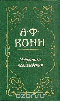 А. Ф. Кони. Избранные произведения