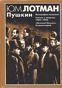Пушкин. Биография писателя. Статьи и заметки. 1960-1990. `Евгений Онегин`. Комментарий